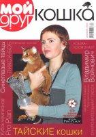 Мой друг кошка (2010 No.12)