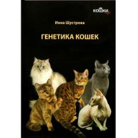 Генетика кошек. Основы общей генетики