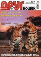 Друг кошек (2010 No.11)