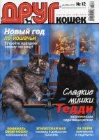Друг кошек (2010 No.12)