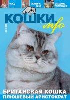 Кошки.INFO (2006 No.02)