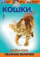 Кошки.INFO (2006 No.10)