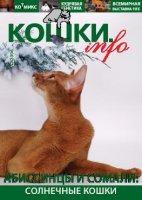 Кошки.INFO (2006 No.12)