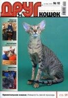 Друг кошек (2010 No.10)