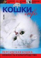 Кошки.INFO (2006 No.09)